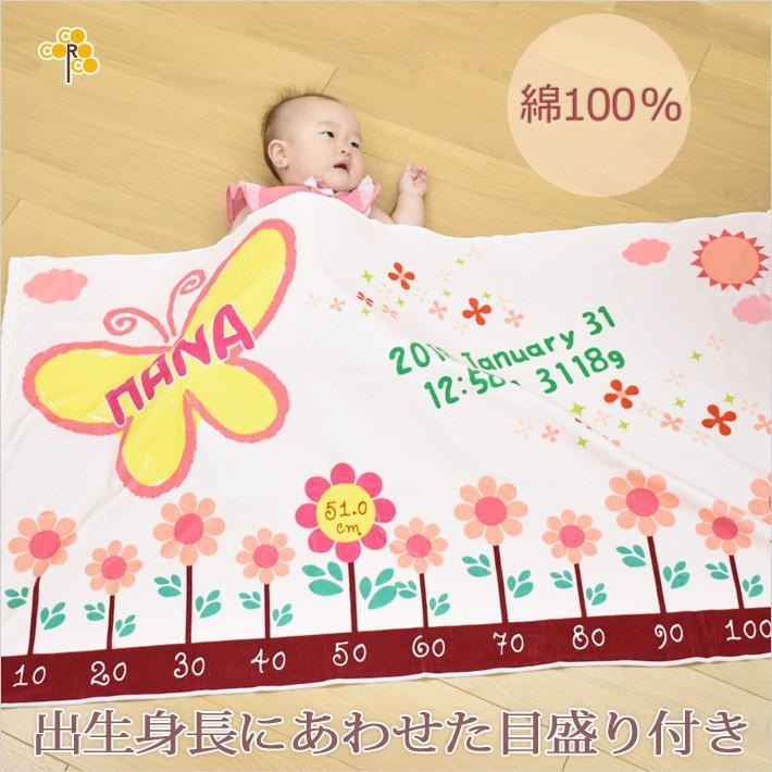 出産祝い 名入れ 誕生日 お祝い バスタオル 男の子 女の子 100日祝い おしゃれ 日本製 激安超特価 名前入り ちょうちょ 今治 ブランケット プレゼント