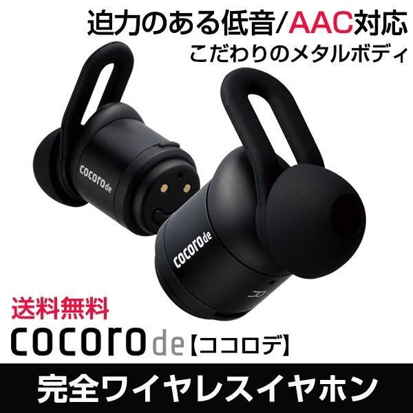 完全ワイヤレスイヤホン cocorode ココロデ  AAC対応 Bluetooth 4.2 片耳 マイク 内蔵 ハンズフリー通話 防滴 高音質 トゥルーワイヤレス イヤホン (Black/黒) cocorode
