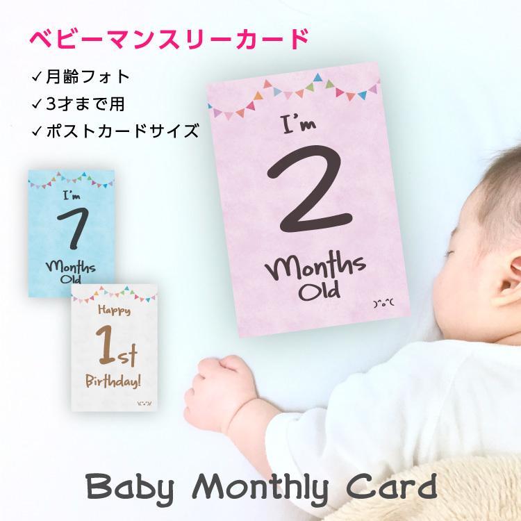 月齢 フォト ベビー マンスリーカード 3才まで使える カード ハガキサイズ 送料無料 誕生日 パステル 保障 送料込 お祝い 出産祝い かわいい 初節句 おしゃれ