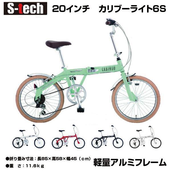 カリブーライト 折りたたみ自転車 軽量 売れ筋 アルミフレーム 20インチ Light 20-6ALFN-CLFF シマノ6段変速ギア Caribou 祝日