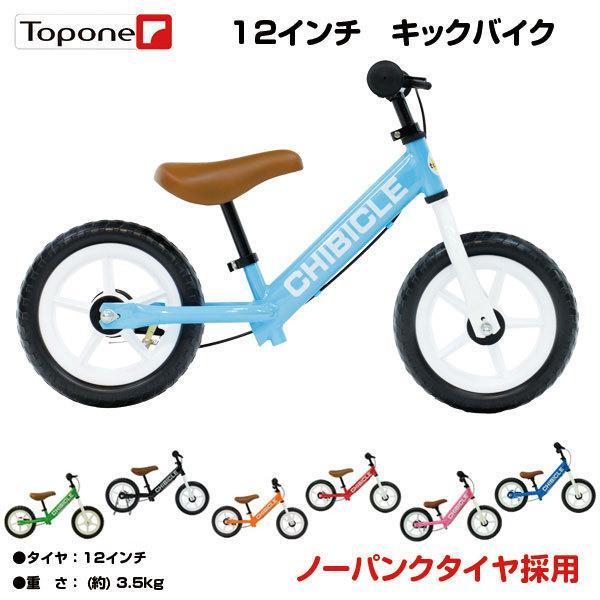 CHIBICLE 豪華な 12インチ 海外限定 キッズバイク バランスバイク ブレーキ付 ノーパンクタイヤ チビクル ペダルなし自転車 スタンド 子供用自転車 付き