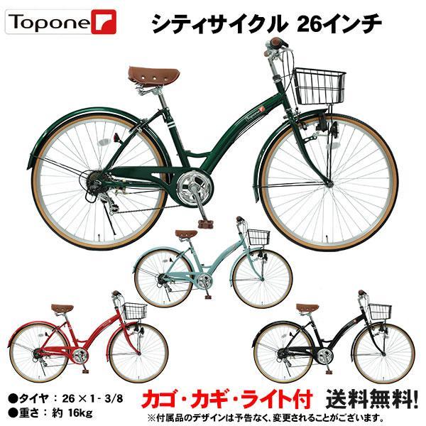 T-CCB266 ママチャリ 自転車 26インチ シマノ6段変速ギア カゴ 後輪錠 付き ダイナモライト 軽快車 TOPONE シティサイクル cocos-bike