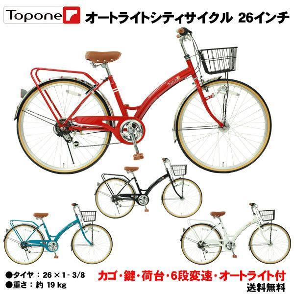 T-CCB266HD オートライト ママチャリ シティサイクル シマノ6段変速ギア カゴ キャリア|cocos-bike
