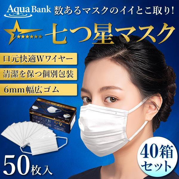 (あすつく)【40箱セット】AQUA BANK(アクアバンク):七つ星マスク 50枚入 ふつうサイズ 個別包装 個包装 フジテレビ とくダネ! ウイルス 感染症対策