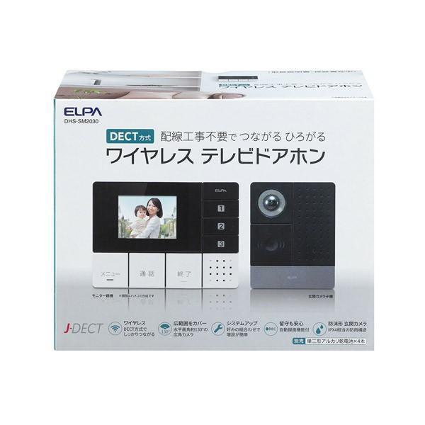 ELPA(エルパ):DECTワイヤレステレビドアホン DHS-SM2030