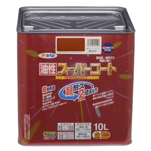 アサヒペン:油性スーパーコート 10L 赤さび 4970925545596