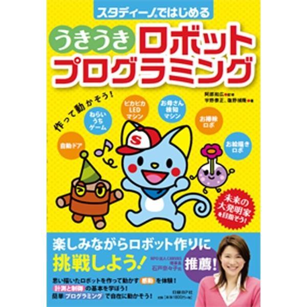 アーテック:書籍付うきうきロボットプログラミングセット 76678