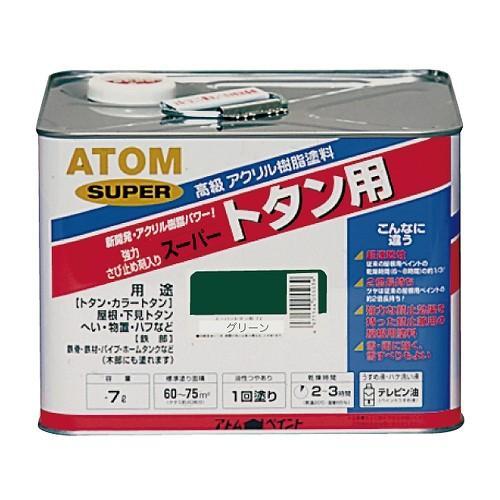 アトムハウスペイント:油性スーパートタン用 アトムハウスペイント:油性スーパートタン用 アトムハウスペイント:油性スーパートタン用 7L グリーン d2d