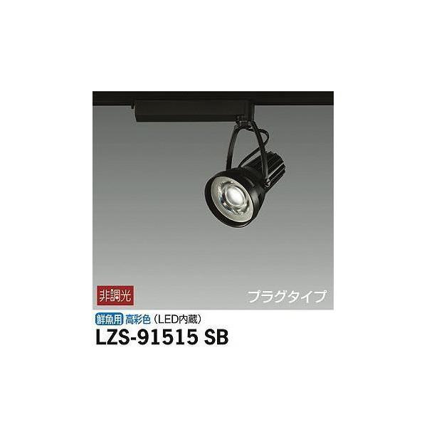 大光電機:スポットライト LZS-91515SB