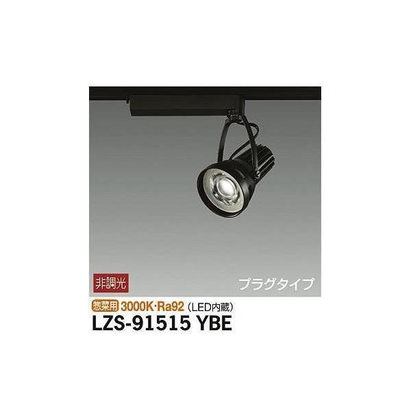 大光電機:スポットライト LZS-91515YBE