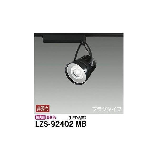 大光電機:スポットライト 大光電機:スポットライト LZS-92402MB