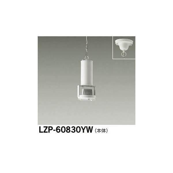 大光電機:LEDペンダント LZP-60830YW
