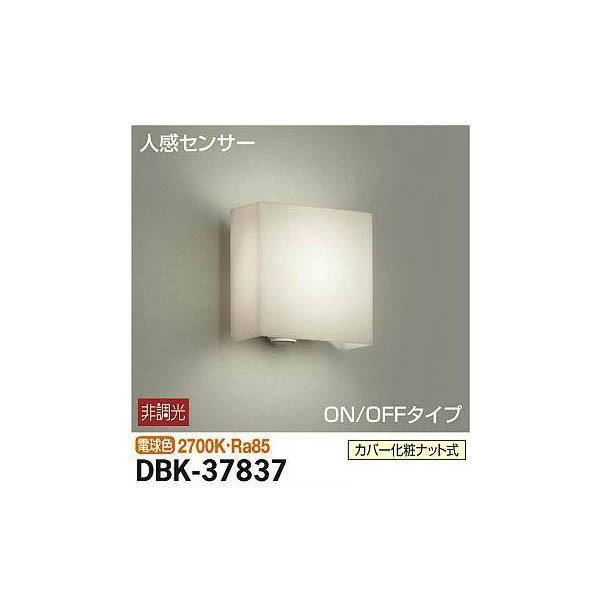 (代引不可)大光電機:人感センサー付ブラケット DBK-37837 DBK-37837
