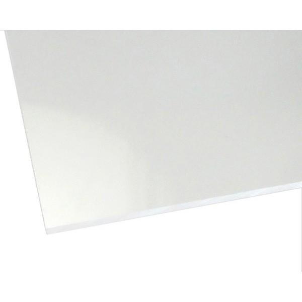 (代引不可)ハイロジック:アクリル板 透明 3mm厚 700mm×1600mm 3716AT