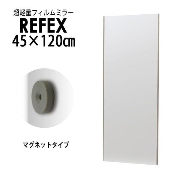 (代引不可)リフェクス:レアアースマグネットミラー 45×120cm 45×120cm (ミラー厚み2cm) シャンパンゴールド細枠 RMM-2/SG