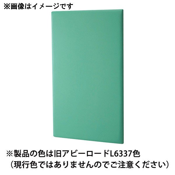 (代引不可)omoio(オモイオ):スクエア共通壁パネル900 (旧アビーロード品番:AK-10) 張地カラー:MP-18 張地カラー:MP-18 張地カラー:MP-18 マッチャ f64