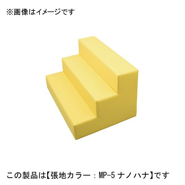 (代引不可)omoio(オモイオ):スクエア共通すべり台階段 (代引不可)omoio(オモイオ):スクエア共通すべり台階段 張地カラー:MP-4 アマイロ KS-SQ-KD