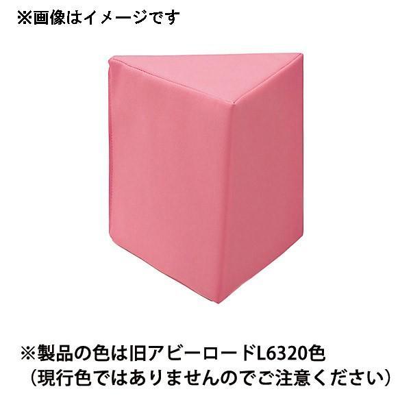 (代引不可)omoio(オモイオ):ソフトクッション三角(旧アビーロード品番:AO-01) 張地カラー:MP-16 張地カラー:MP-16 エンジ KS-SC-T