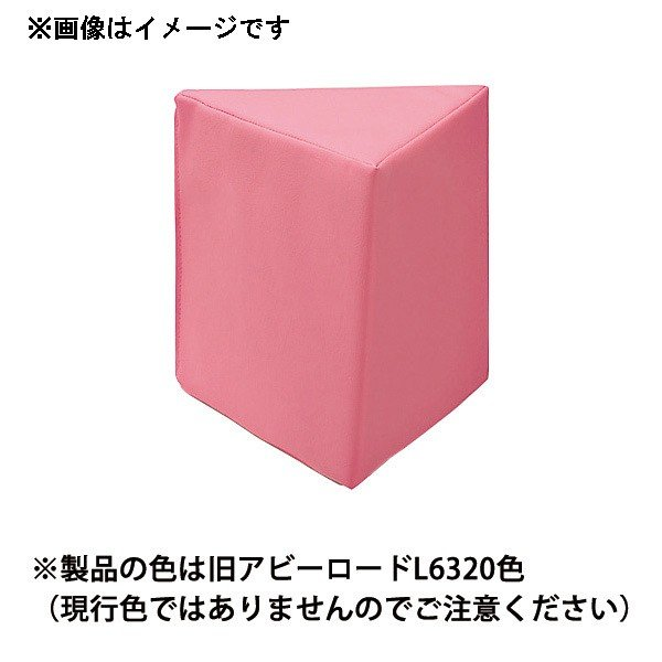 (代引不可)omoio(オモイオ):ソフトクッション三角(旧アビーロード品番:AO-01) 張地カラー:MP-32 張地カラー:MP-32 ウスネズミイロ KS-SC-T