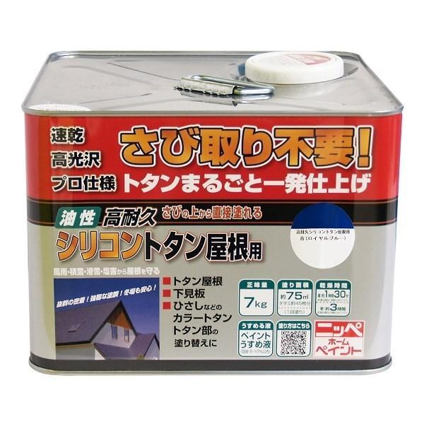 ニッペホームプロダクツ:高耐久シリコントタン屋根用 青 7kg