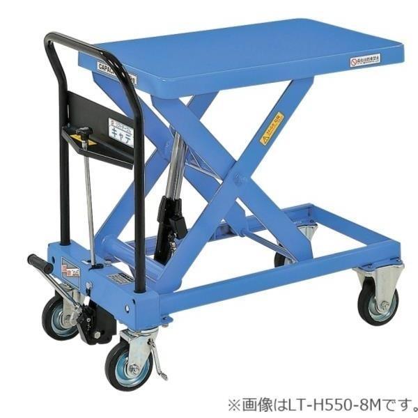 (代引不可)をくだ屋技研:リフトテーブルキャデ 550kg仕様 LT-H550-8M