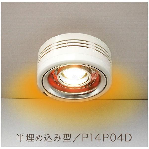 パアグ:ヒーター内蔵型天井照明 ・pocapica2(半埋め込み型) P14P04D P14P04D P14P04D 239