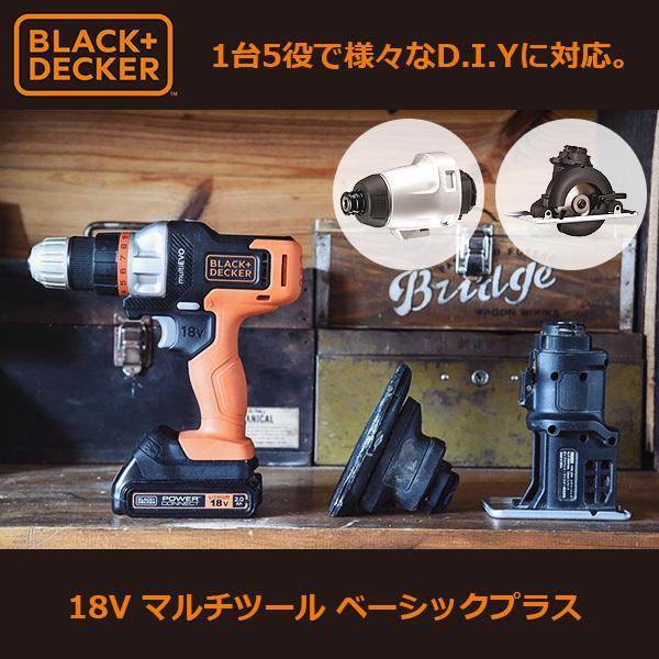 (あすつく)BLACK+DECKER:18V EVOマルチツール ベーシックプラス(ドリル/インパクト/丸のこ/ジグソー/サンダー) EVO185|cocoterrace|02