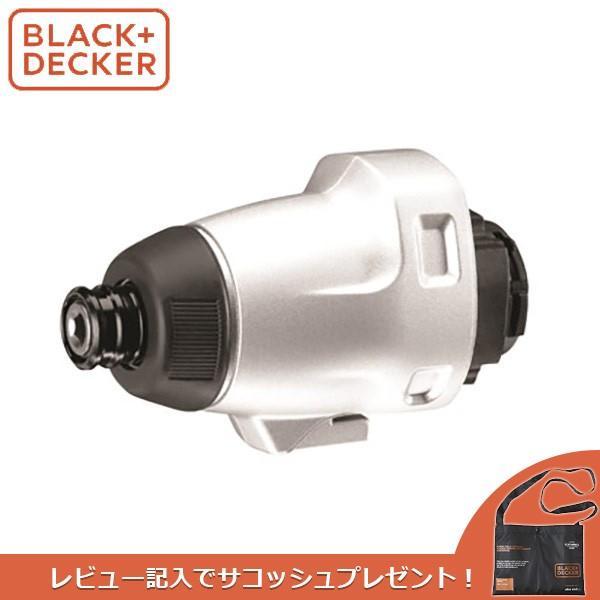 BLACK+DECKER:EVOインパクトヘッド EIH183-JP