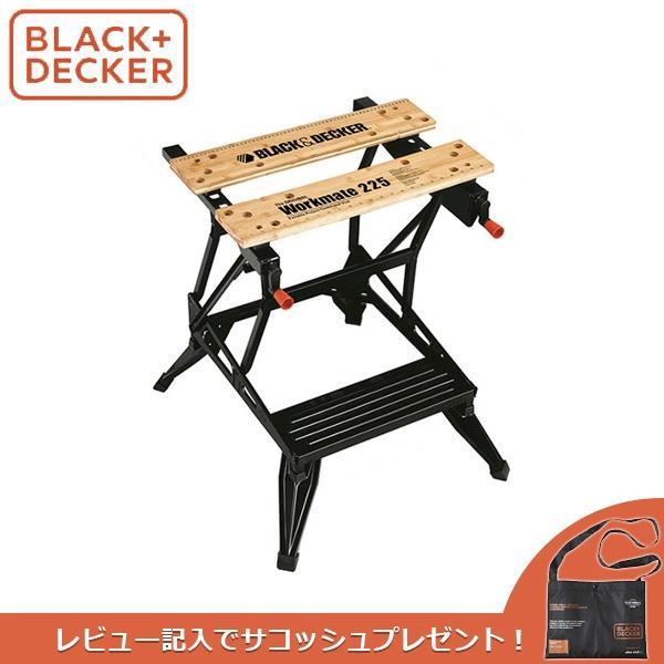 卓抜 あすつく BLACK+DECKER 全品最安値に挑戦 ブラックアンドデッカー :ワークメイト作業台 WM225-JPR BLACKamp;DECKER