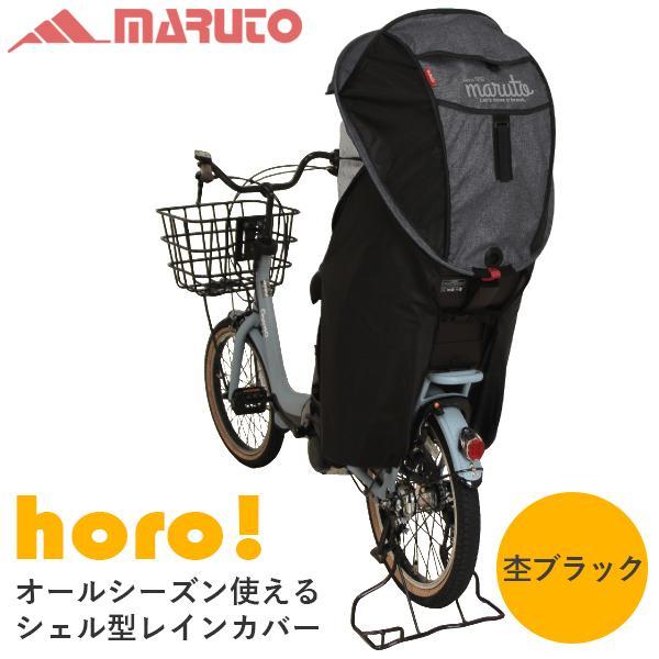 爆売り あすつく MARUTO 大久保製作所 :シェル型レインカバーhoro 正規品 D-5RG3-O 杢ブラック 自転車 カバー バージョン3