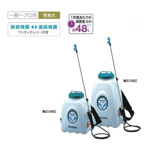 makita(マキタ):充電式噴霧器 (本体のみ) MUS104DZ