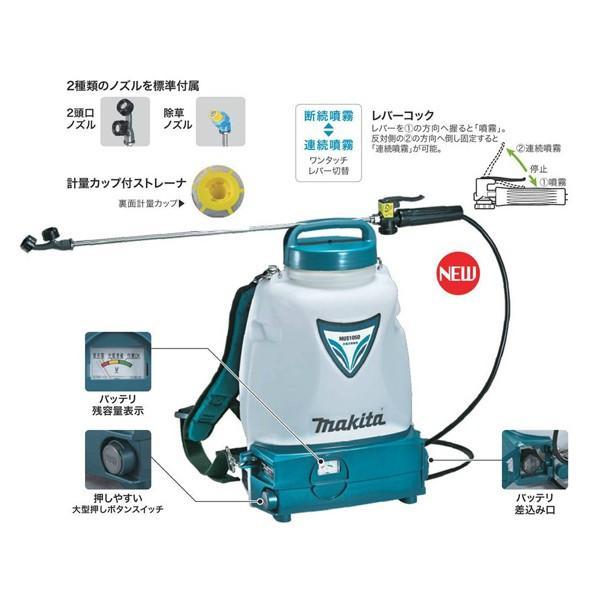 makita(マキタ):充電式噴霧器 (本体のみ) MUS105DZ
