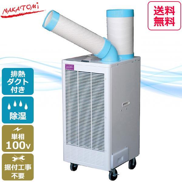 ナカトミ:排熱ダクト付 スポットクーラー N407-R
