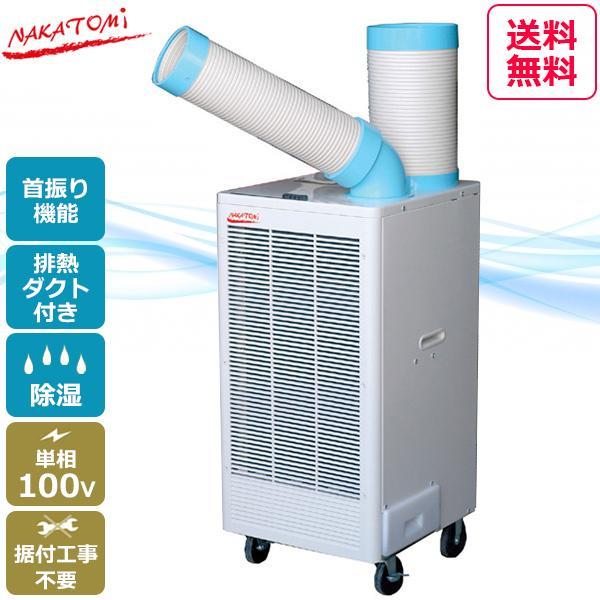 ナカトミ:排熱ダクト付スポットクーラー(首振り)