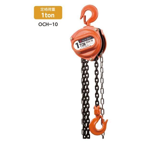 オーエッチ工業:チェーンホイスト 1t OCH-10