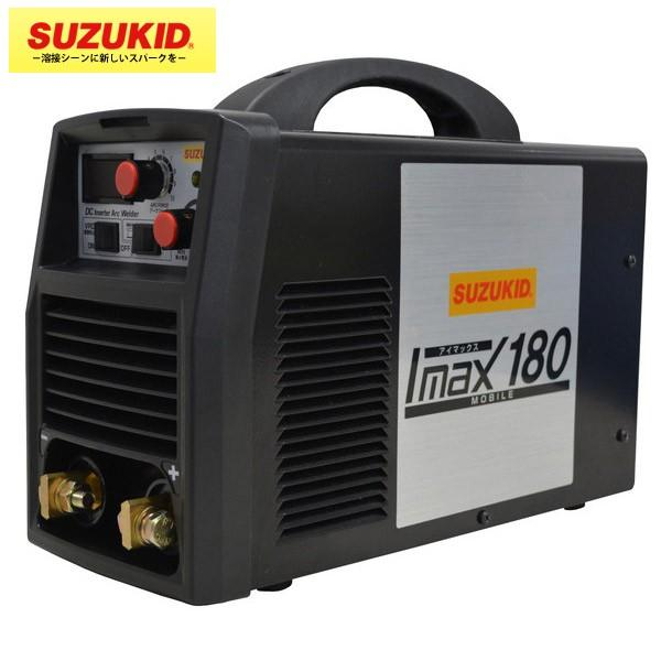 SUZUKID(スズキッド) :直流インバータアーク溶接機 アイマックス180 SIM-180