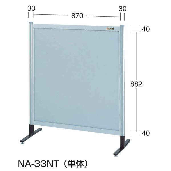 (代引不可)SAKAE(サカエ):パーティション オールアルミタイプ(単体) NA-33NT NA-33NT