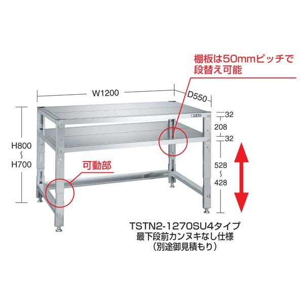 (代引不可)SAKAE(サカエ):ステンレスサカエラック(高さ調整タイプ) TSTN2-1270SU4