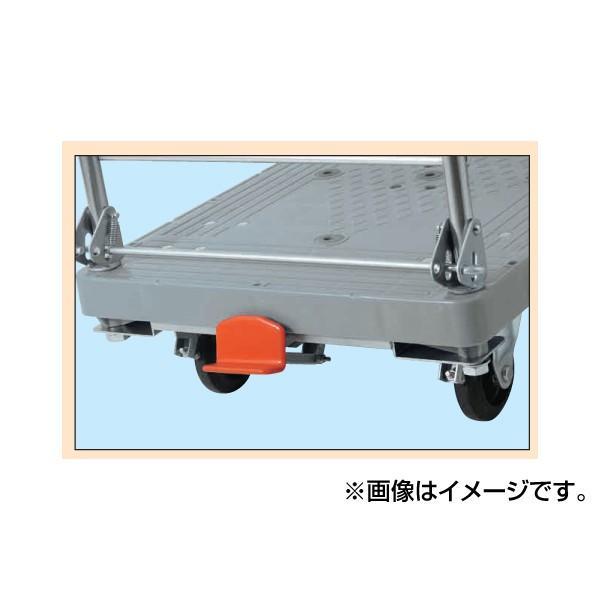 (代引不可)SAKAE(サカエ):スチールハンドカーオプションフットブレーキ LHT-FBN