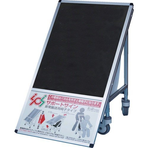 TOKISEI サポートサイン非常搬送用車いすコンパクトブラックボードタイプ SPSISUCOBB 8362251
