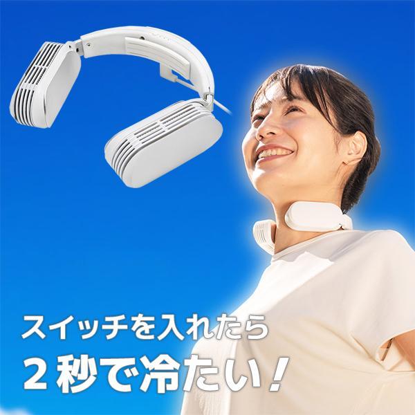 サンコー:ネッククーラーEvo USBモデル ホワイト