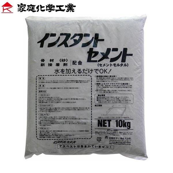 家庭化学工業:インスタントセメント 10kg 10個セット 補修 初心者 DIY 自分で