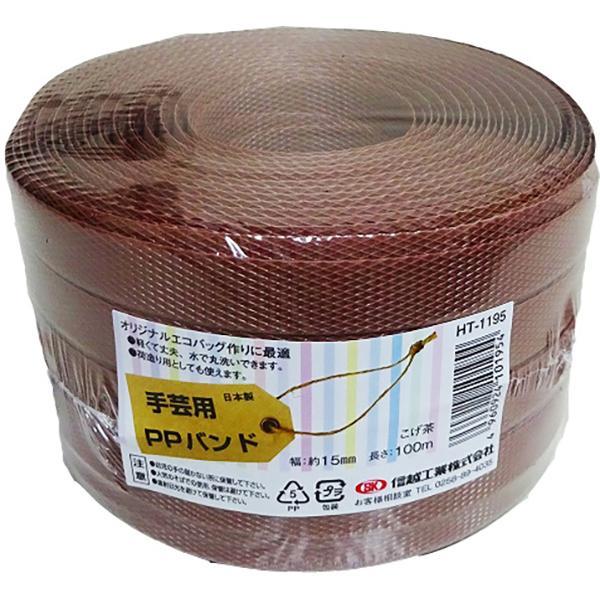 信越工業:小巻PPバンド15mm×100m(梱包・手芸用) こげ茶(特別色)手芸紐