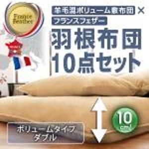 フランス産羽根掛布団×厚み10cm敷布団の布団10点セット:ダブルサイズ