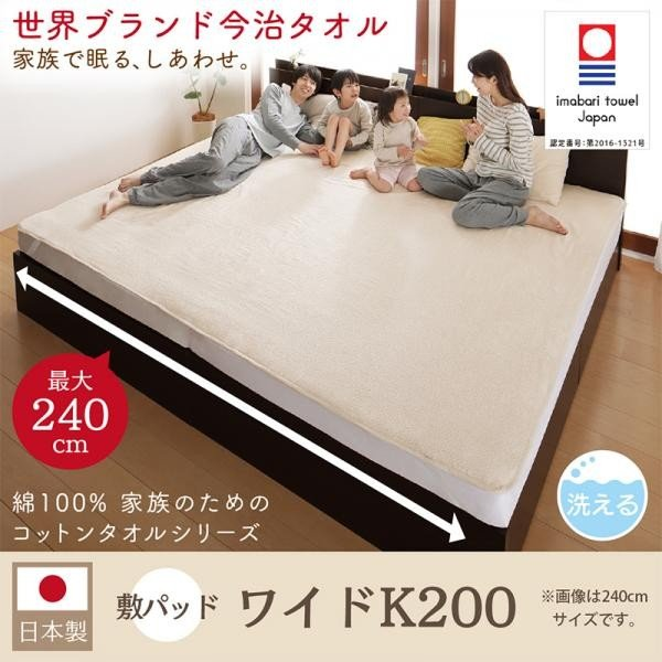 日本製 タオル地 敷パッド (単品) ワイドK200サイズ