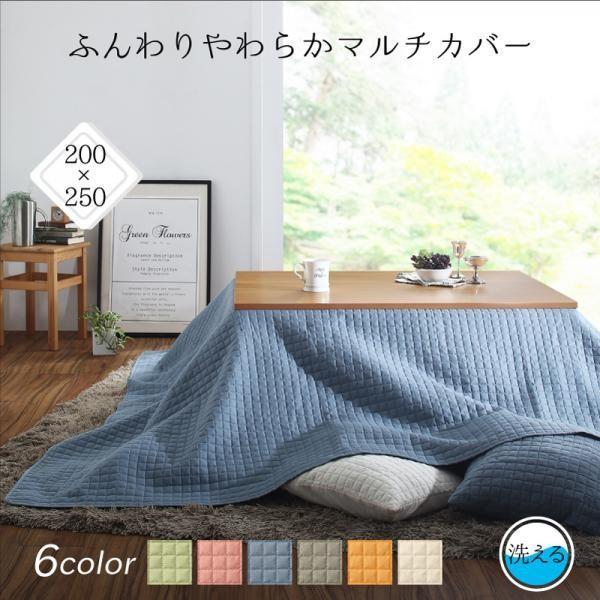 マルチカバー/上掛けカバー(単品) マルチカバー/上掛けカバー(単品) 200×250cm 長方形