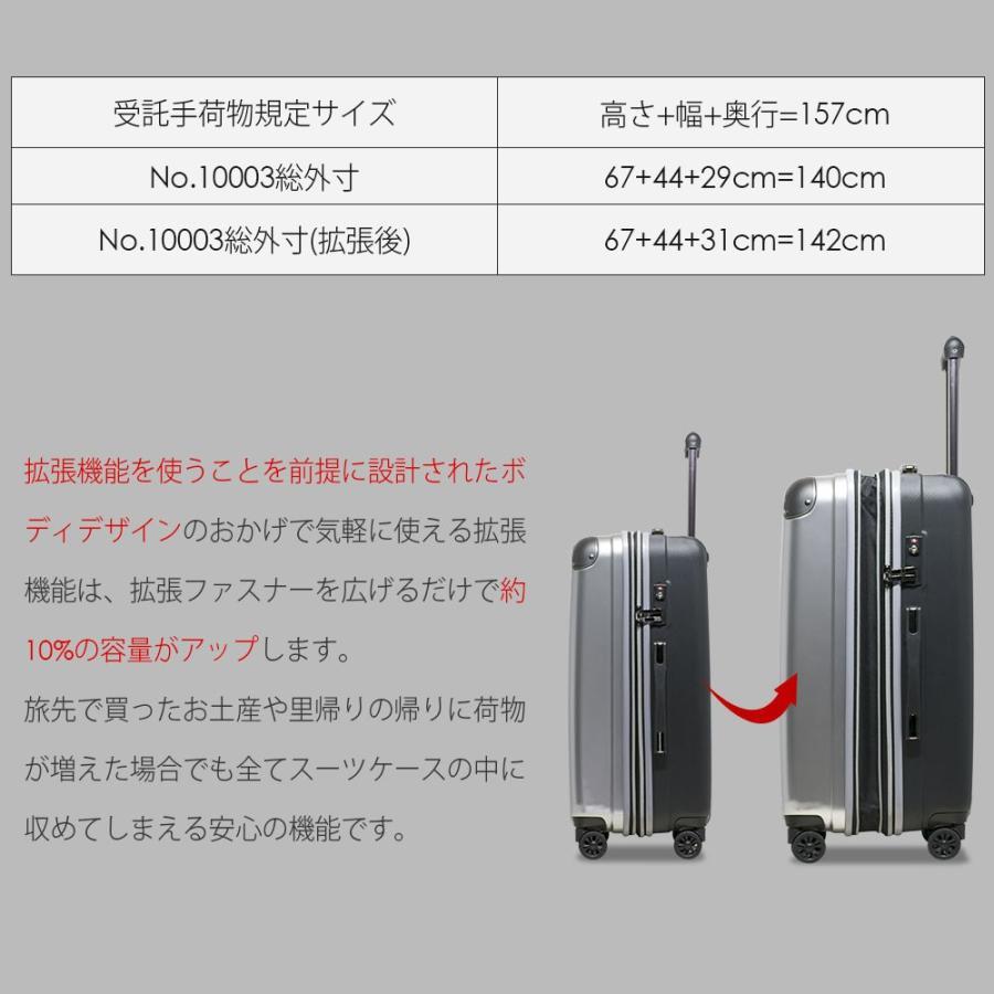 スーツケース アウトレット 安い 訳あり 大型 LMサイズ 静音8輪キャスター 拡張機能キャリーケース キャリーバッグ 修学旅行 国内 海外 旅行|cocotrip|03