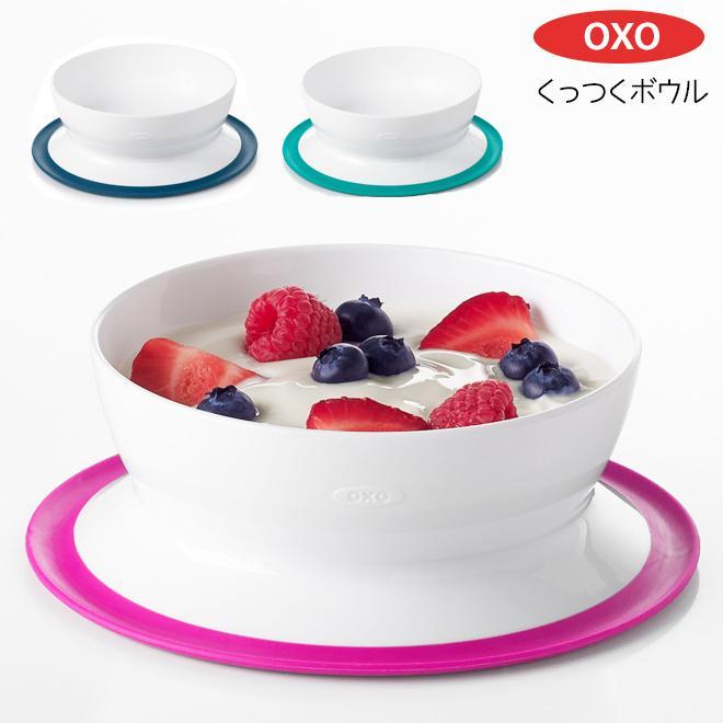 OXO Tot 送料無料 激安 お買い得 キ゛フト オクソートット くっつく メーカー在庫限り品 シリアルボウル カップ ベビー食器 ベビー キッズ お皿