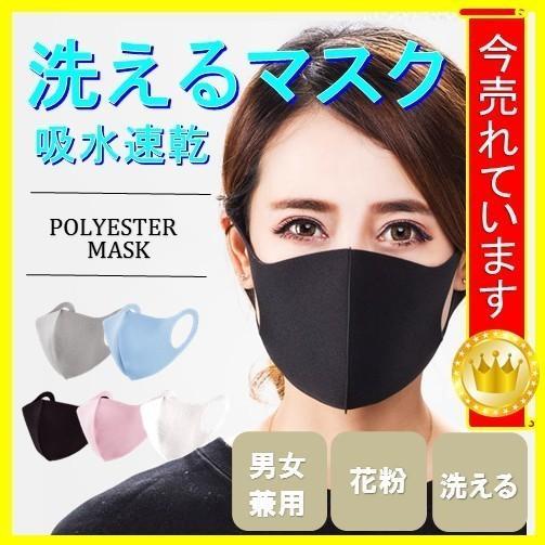 マスク 速報