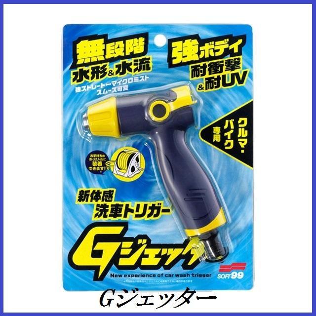 在庫ございます ソフト99 Gジェッター 日本 超特価SALE開催 ココバリュー ホースノズル SOFT99